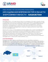 USAID Energy Efficiency Opportunity Study - Kazakhstan (Russian)